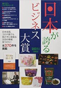 2021年度版日本が誇るビジネス大賞 (役立つブックシリーズ) 単行本 株ミスターパートナー